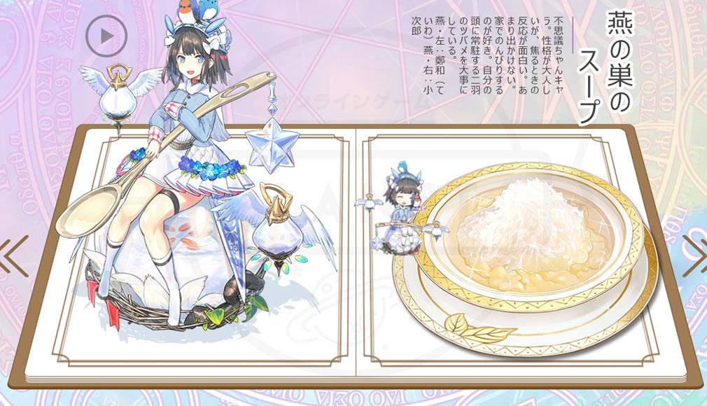 キュイディメ PC キャラクター『燕の巣のスープ』紹介イメージ