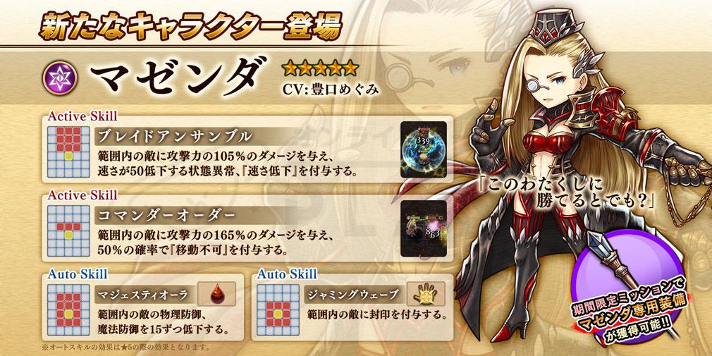 アークザラッド R PC 新キャラクター『マゼンダ』紹介イメージ