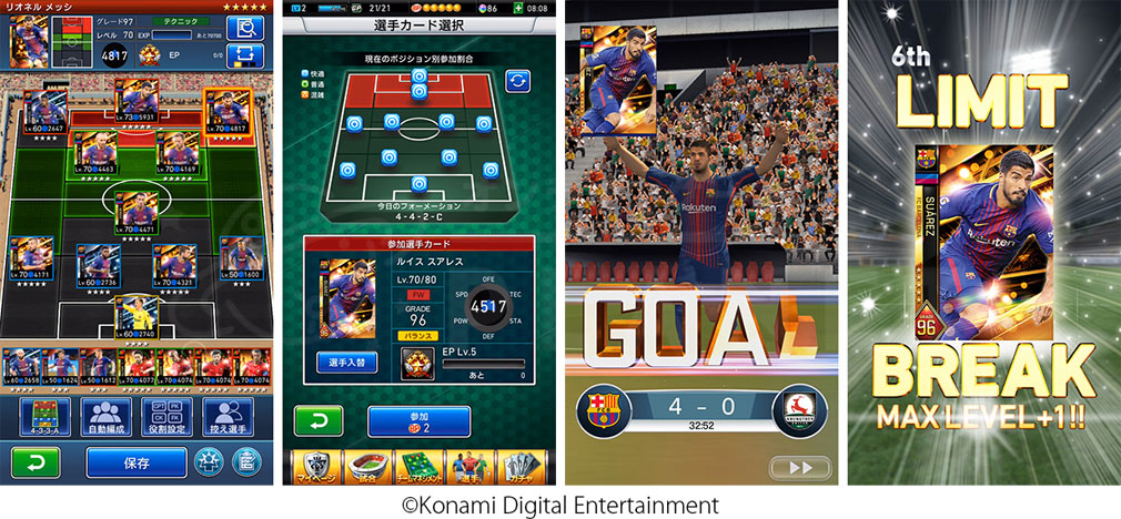 ウイニングイレブン カードコレクション(ウイコレ) PC 色々なゲームモードのプレイスクリーンショット