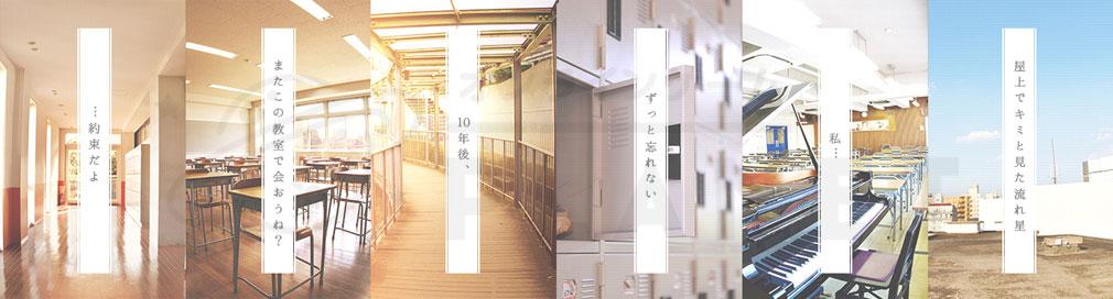 乃木恋 坂道の下で、あの日僕は恋をした(のぎこい) 学園紹介イメージ