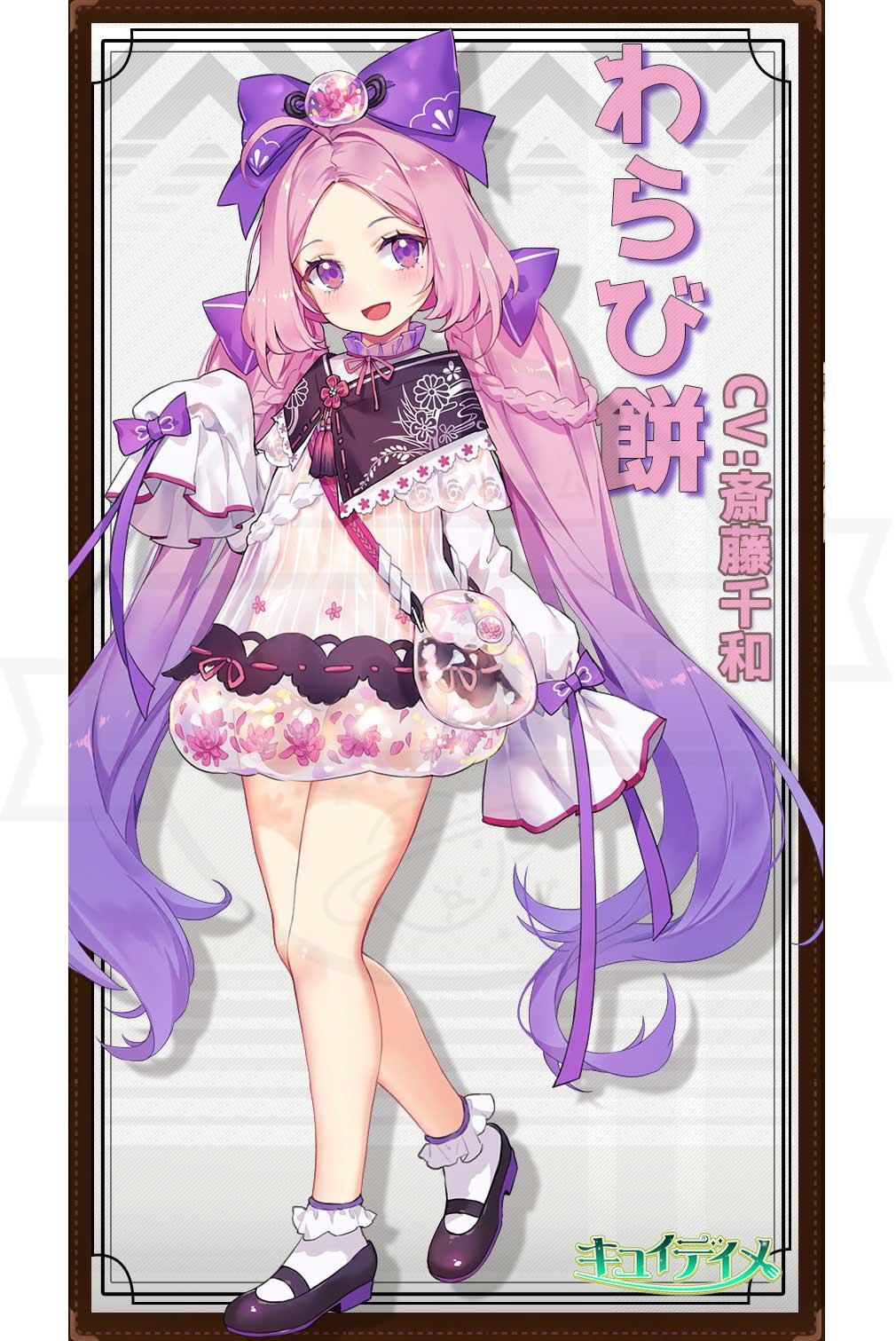 キュイディメ PC キャラクター『わらび餅 (CV:斎藤千和)』紹介イメージ