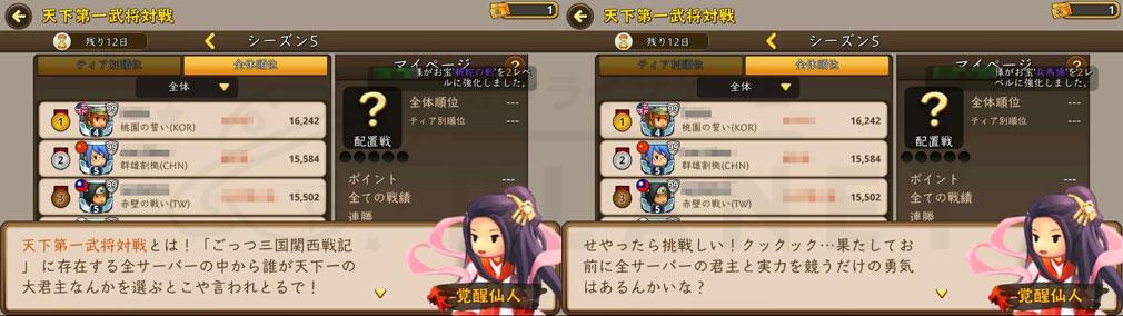 ごっつ三国 関西戦記 PC 『天下第一武将対戦』紹介スクリーンショット