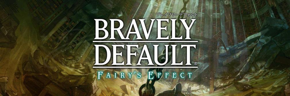 BRAVELY DEFAULT FAIRY'S EFFECT(BDFE) ブレイブリーデフォルト フェアリーズエフェクト PC フッターイメージ