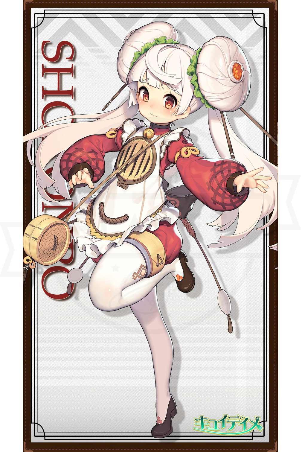 キュイディメ PC キャラクター『小籠包 (CV:水瀬いのり)』紹介イメージ