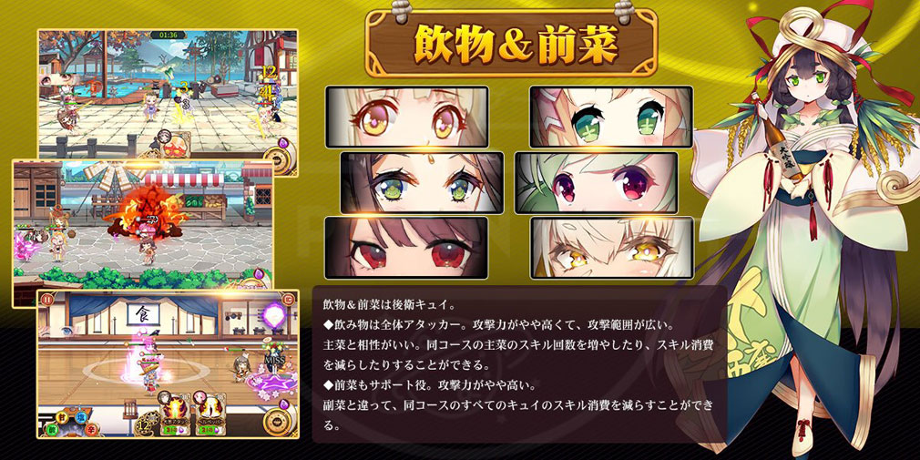 キュイディメ PC 料理の精霊『キュイ』となるキャラクター紹介イメージ
