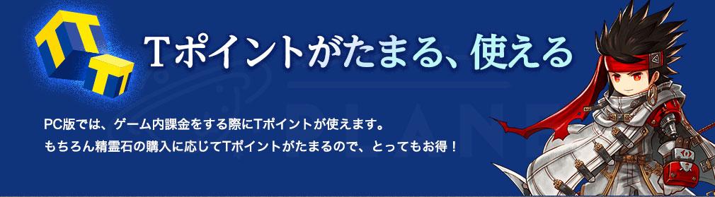 アークザラッド R PC Yahoo!ゲームで使えてたまるTポイント紹介イメージ