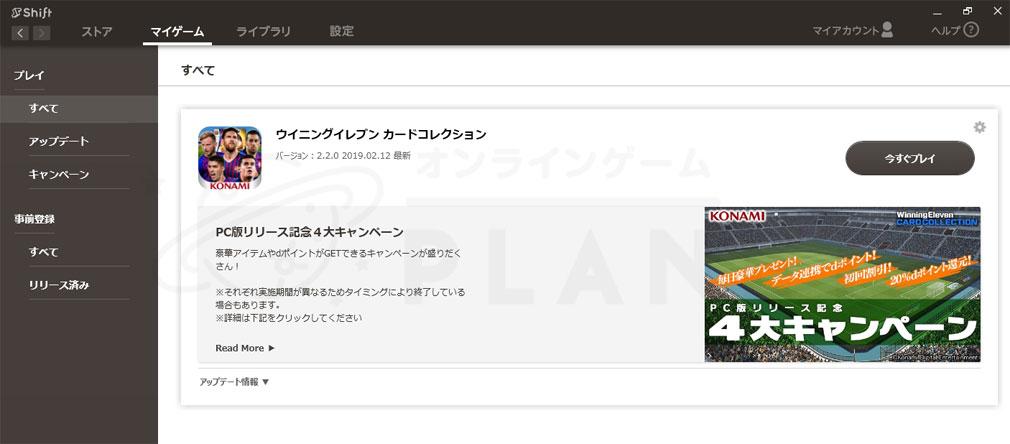 ウイニングイレブン カードコレクション(ウイコレ) PC 『Shift』アプリでマイゲーム登録したスクリーンショット