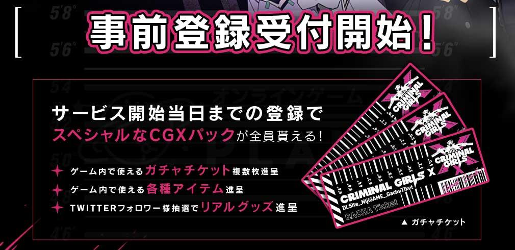 クリミナルガールズX 事前登録特典『CGXパック』紹介イメージ
