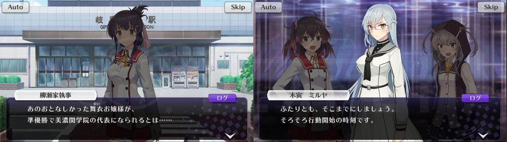 刀使ノ巫女 刻みし一閃の燈火(とじとも) PC メインストーリー、オリジナルキャラクターが登場するシナリオスクリーンショット