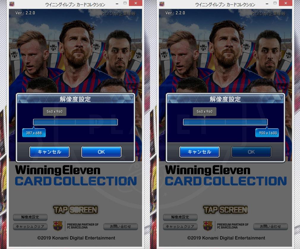 ウイニングイレブン カードコレクション(ウイコレ) PC 『Shift』アプリでの解像度変更スクリーンショット