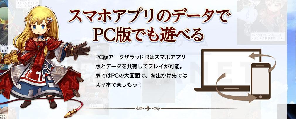 アークザラッド R PC スマートフォン版とのプレイデータ連携可能紹介イメージ
