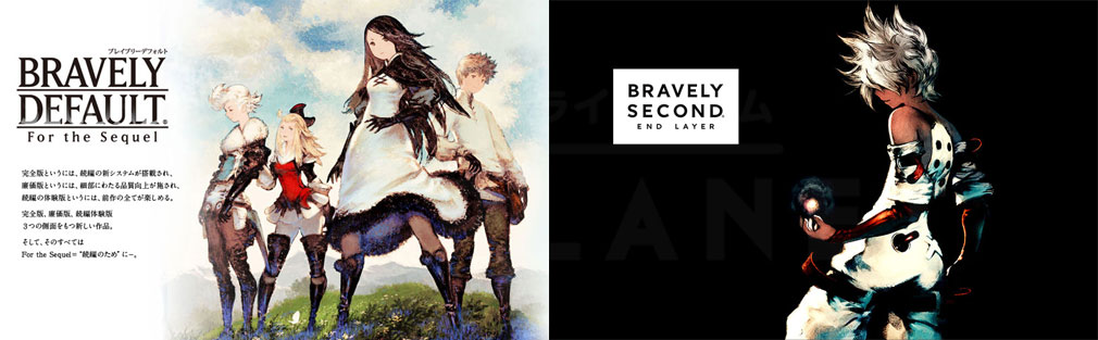 『ブレイブリーデフォルト フォーザ・シークウェル(BRAVELY DEFAULT For the Sequel)BDFtS』、『ブレイブリーセカンド(BRAVELY SECOND)』キービジュアル