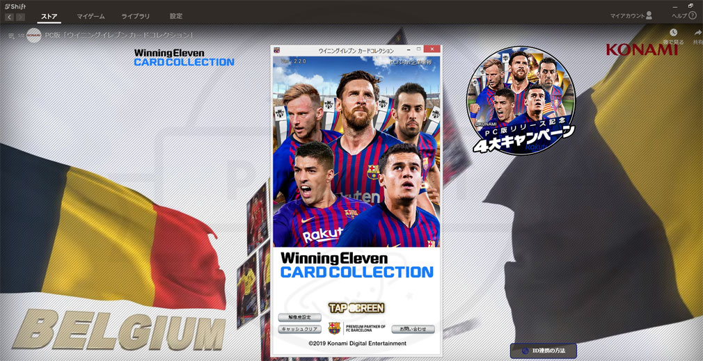 ウイニングイレブン カードコレクション(ウイコレ) PC 『Shift』アプリでのプレイスクリーンショット