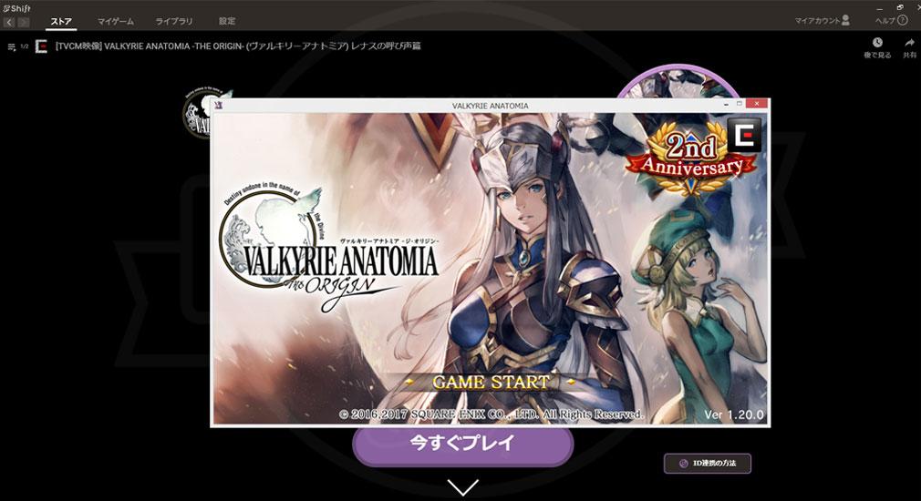 VALKYRIE ANATOMIA -THE ORIGIN- (ヴァルキリーアナトミア ジ オリジン) PC 『Shift』アプリでのプレイスクリーンショット
