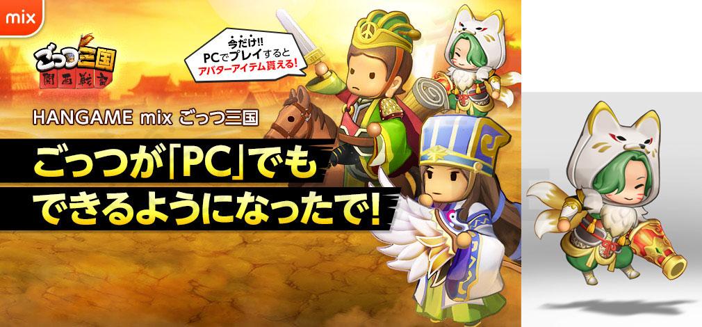 ごっつ三国 関西戦記 PC版配信、特典紹介イメージ