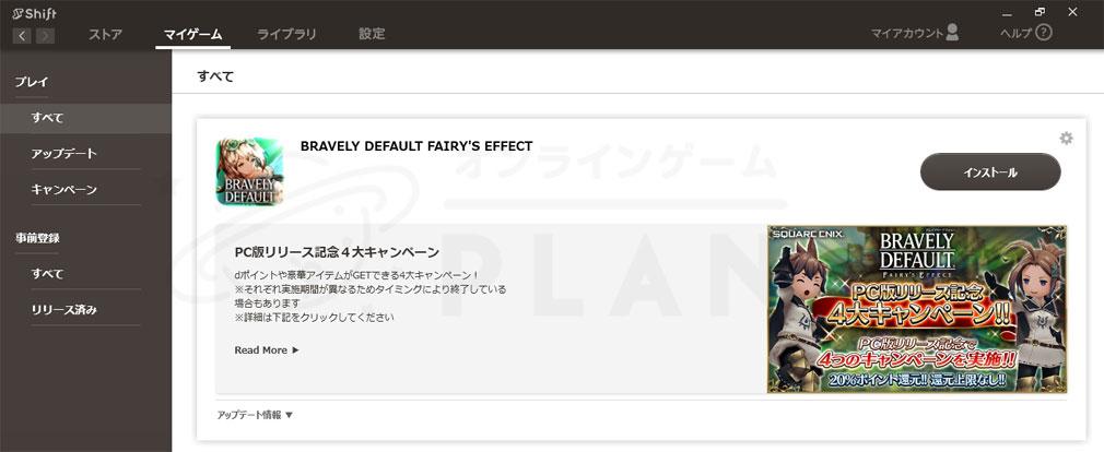 BRAVELY DEFAULT FAIRY'S EFFECT(BDFE) ブレイブリーデフォルト PC 『Shift』アプリでマイゲーム登録したスクリーンショット