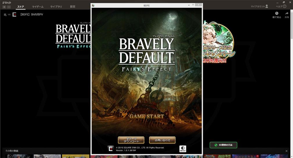 BRAVELY DEFAULT FAIRY'S EFFECT(BDFE) ブレイブリーデフォルト PC 『Shift』アプリでのプレイスクリーンショット