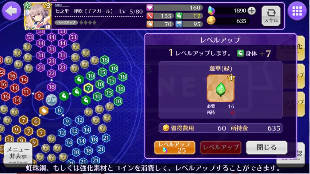 刀使ノ巫女 刻みし一閃の燈火(とじとも) PC メインメンバー強化スクリーンショット