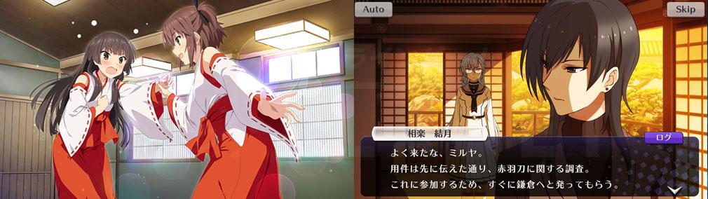 刀使ノ巫女 刻みし一閃の燈火(とじとも) PC シナリオスクリーンショット