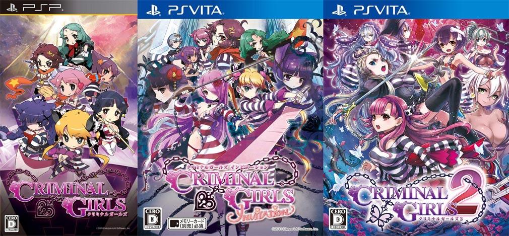 クリミナルガールズX PC PSP版『クリミナルガールズ』、PS Vita移植版『クリミナルガールズ INVITATION』、『クリミナルガールズ2』パッケージイメージ