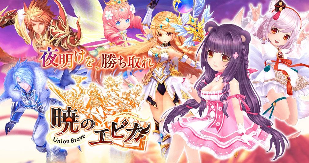 暁のエピカ -Union Brave- キービジュアル