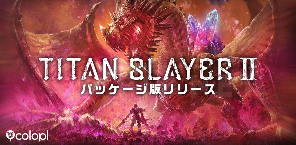TITAN SLAYER2(タイタンスレイヤー2) キービジュアル
