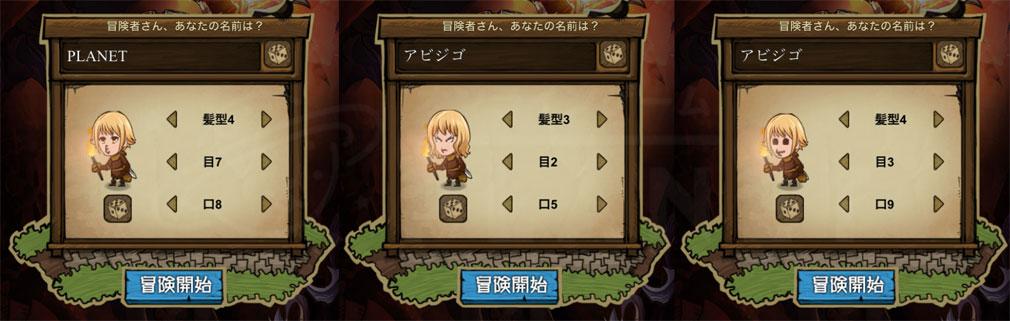 アンダーラビリンス(アンラビ) 主人公キャラクター作成スクリーンショット