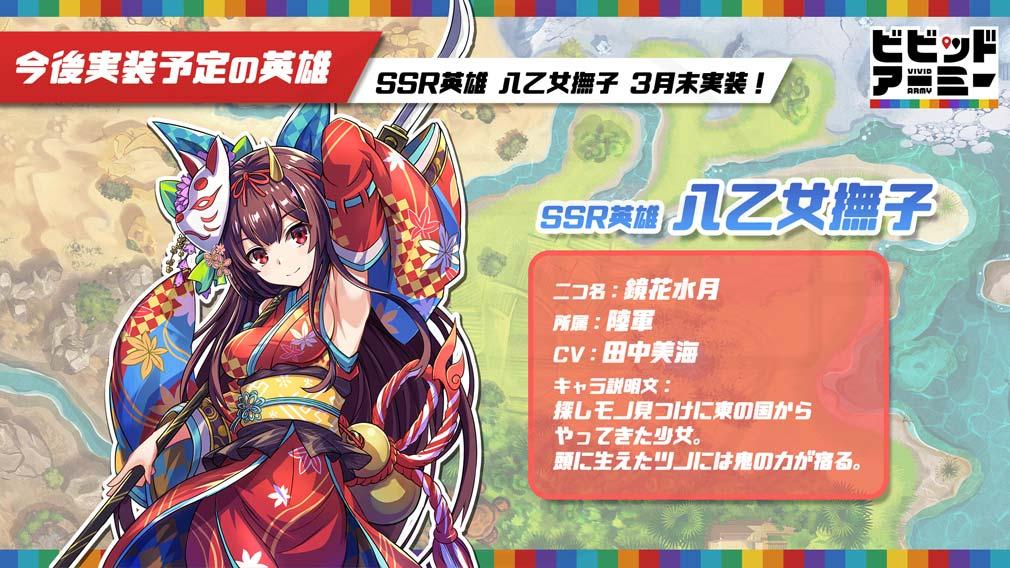 ビビッドアーミー(ビビアミ) 陸軍SSR英雄『八乙女撫子』紹介イメージ