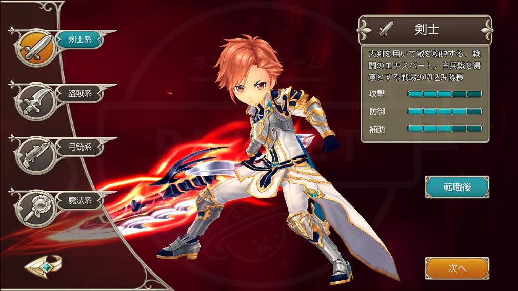 暁のエピカ -Union Brave- 剣士系1次職業『剣士』スクリーンショット