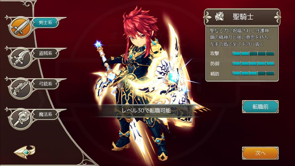 暁のエピカ -Union Brave- 剣士系2次職業『聖騎士』スクリーンショット