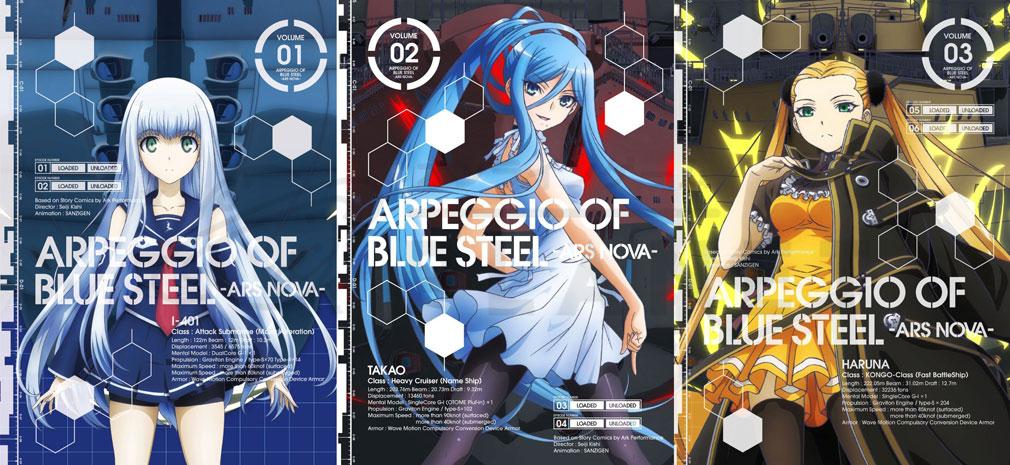 アニメ『蒼き鋼のアルペジオ -アルス・ノヴァ-』DVD1巻~3巻イメージ