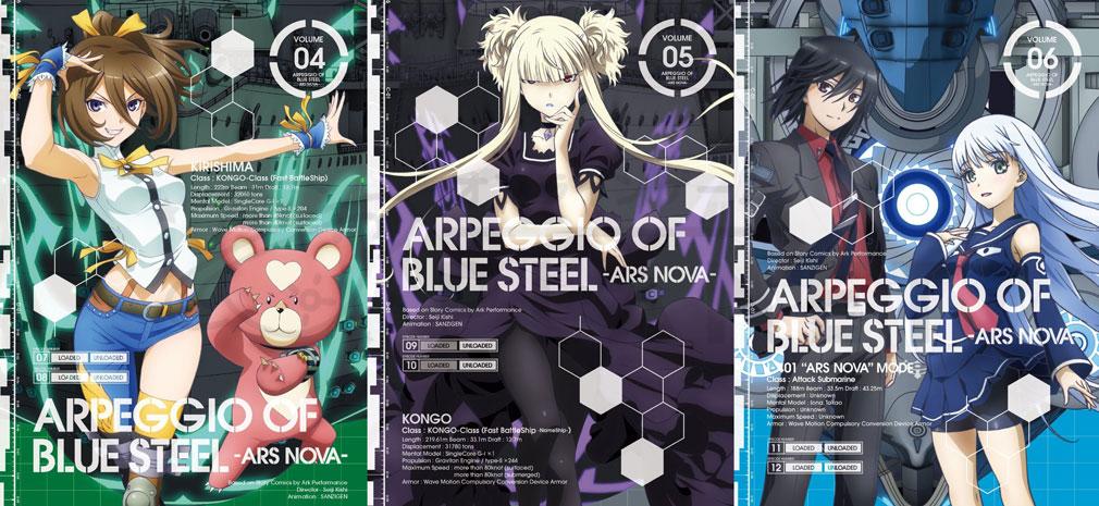 アニメ『蒼き鋼のアルペジオ -アルス・ノヴァ-』DVD4巻~6巻イメージ