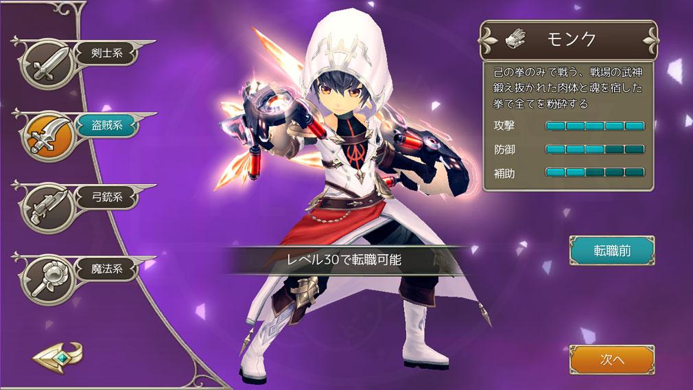 暁のエピカ -Union Brave- 盗賊系2次職業『モンク』スクリーンショット