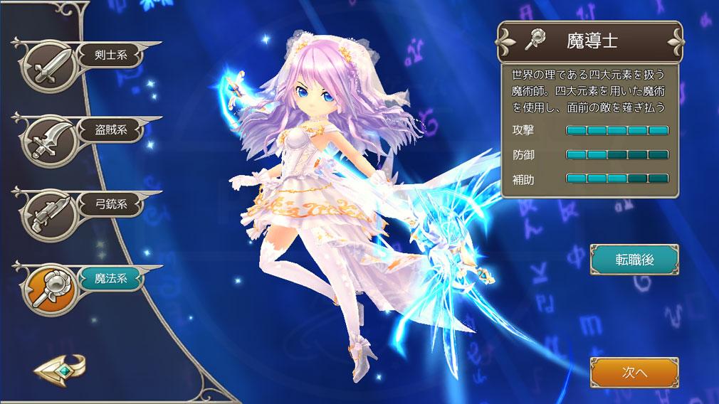 暁のエピカ -Union Brave- 魔法系1次職業『魔導士』スクリーンショット