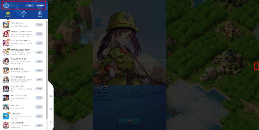 ビビッドアーミー(ビビアミ) PCブラウザ版の画面右側にある[G]マークのスクリーンショット