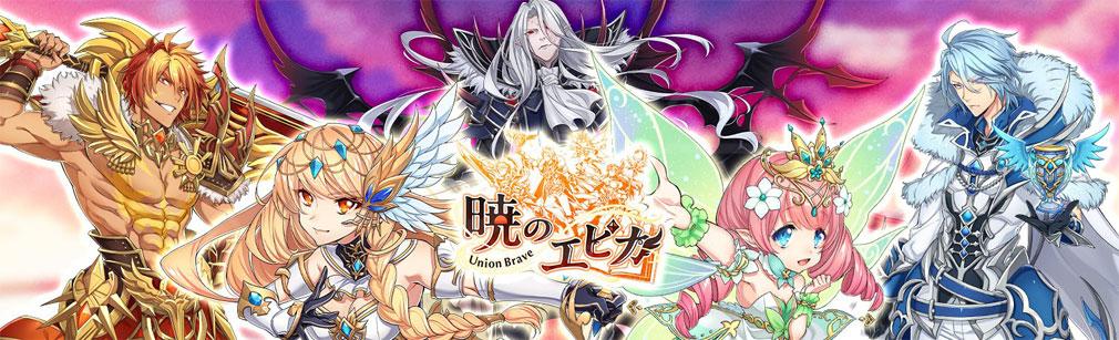 暁のエピカ -Union Brave- フッターイメージ