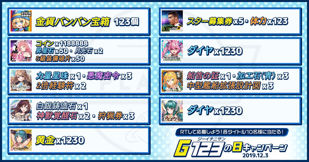 『G123』ゲームアイテムプレゼントキャンペーン紹介イメージ