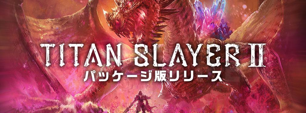TITAN SLAYER2(タイタンスレイヤー2) フッターイメージ