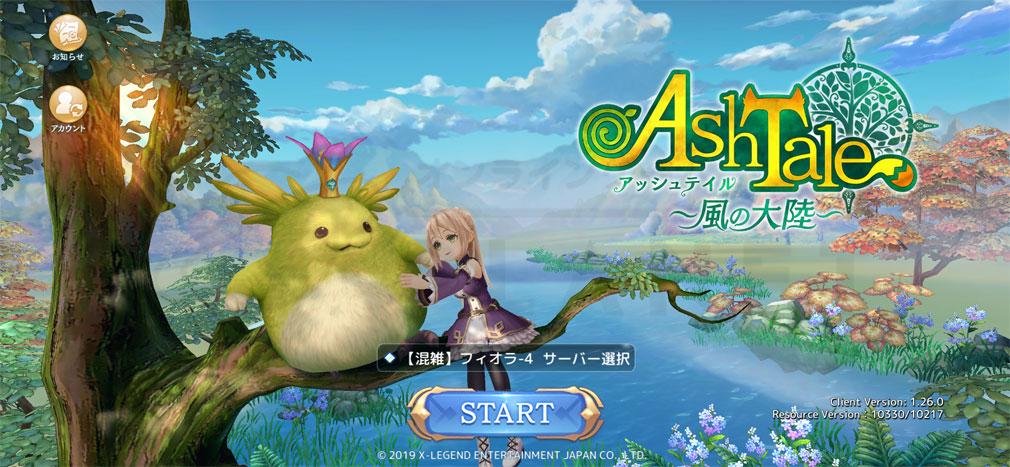Ash Tale (アッシュテイル) 風の大陸 ゲームスタート画面スクリーンショット