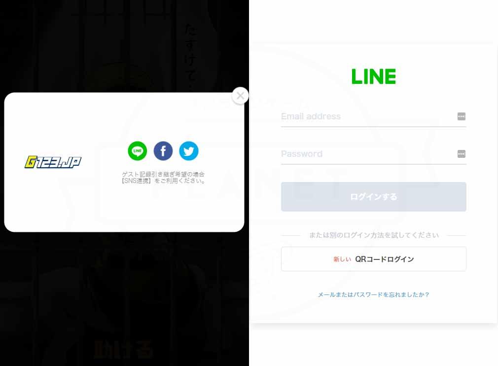G123 スマホ版の[SNSと連携する]選択画面、LINEログイン、登録画面スクリーンショット