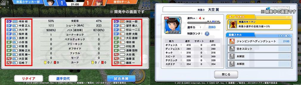 キャプテン翼ZERO 決めろ!ミラクルシュート キャラクタースキル、装備、試合結果スクリーンショット