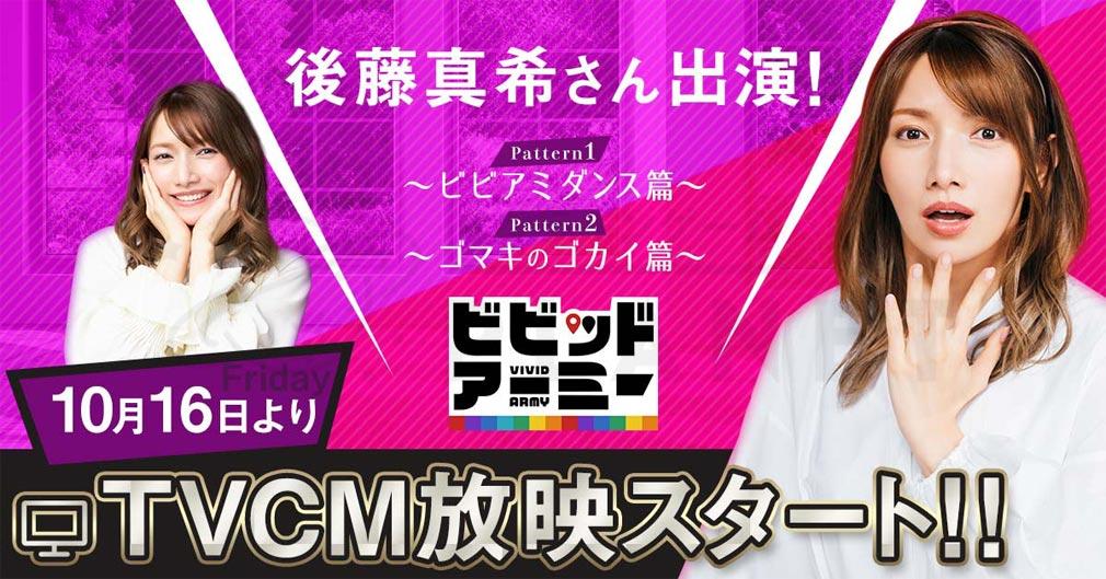 ビビッドアーミー(ビビアミ) 後藤真希さん出演の全国TVCM紹介イメージ