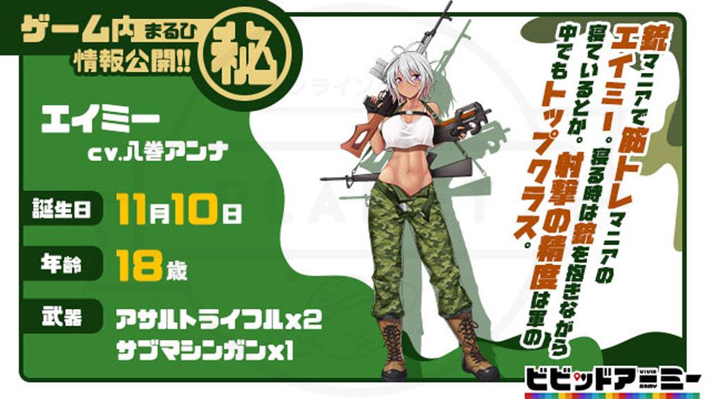 ビビッドアーミー(ビビアミ) 陸軍英雄キャラクター『エイミー』紹介イメージ
