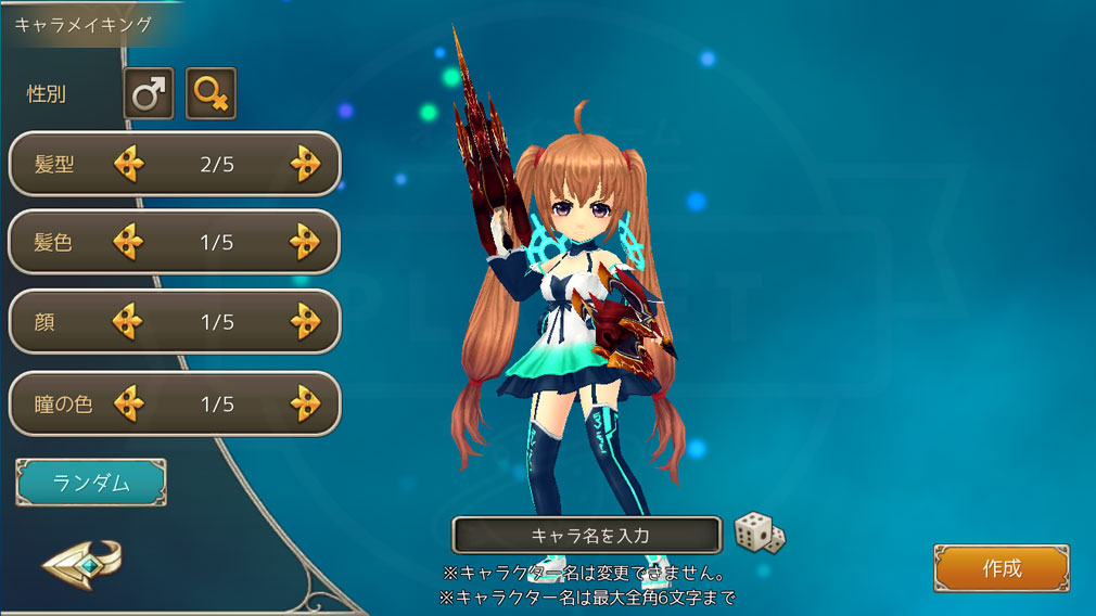 暁のエピカ -Union Brave- キャラクター作成スクリーンショット