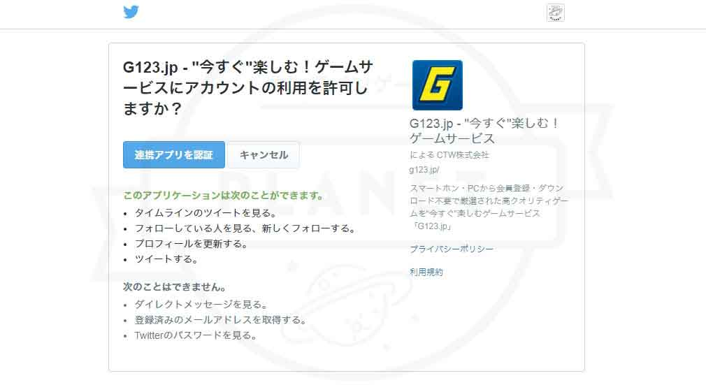 G123 Twitterとの連携確認画面スクリーンショット