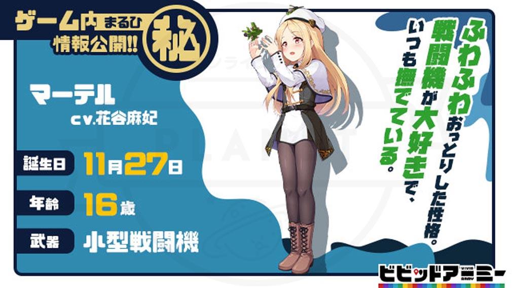 ビビッドアーミー(ビビアミ) 海軍英雄キャラクター『マーテル』紹介イメージ