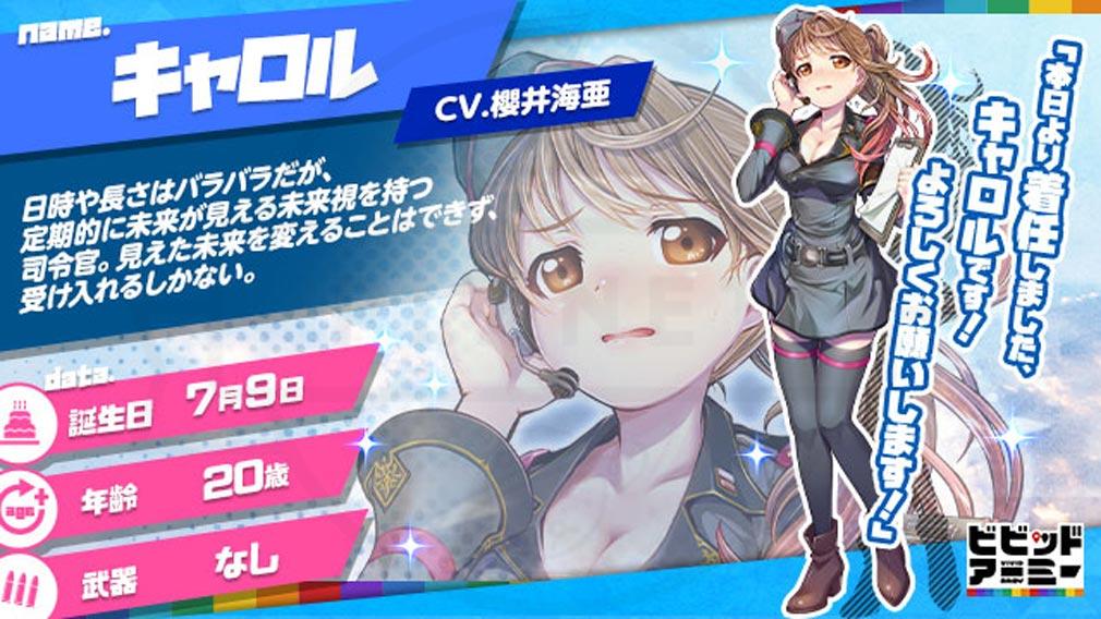 ビビッドアーミー(ビビアミ) 空軍英雄キャラクター『キャロル』紹介イメージ