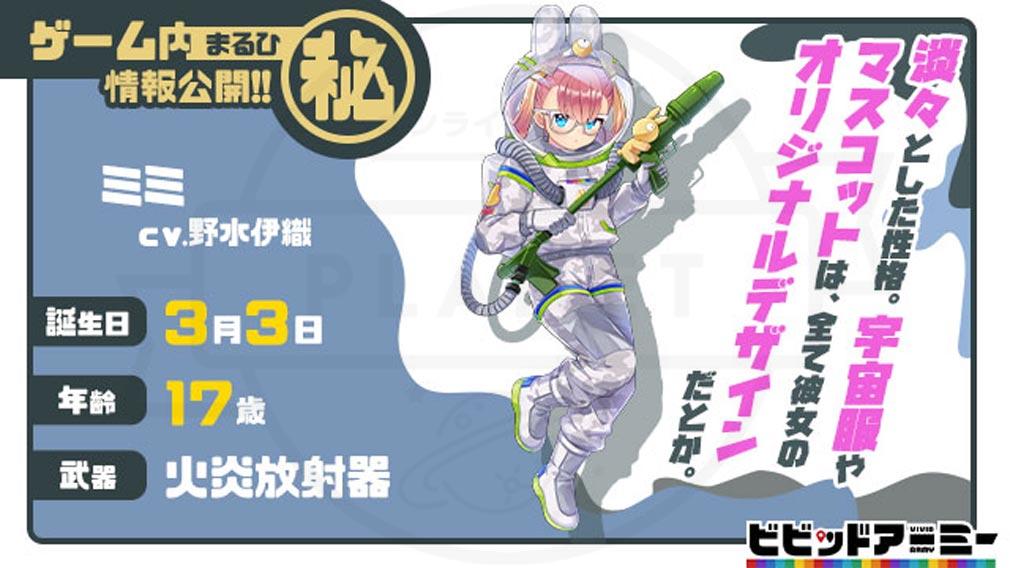 ビビッドアーミー(ビビアミ) 空軍英雄キャラクター『ミミ』紹介イメージ