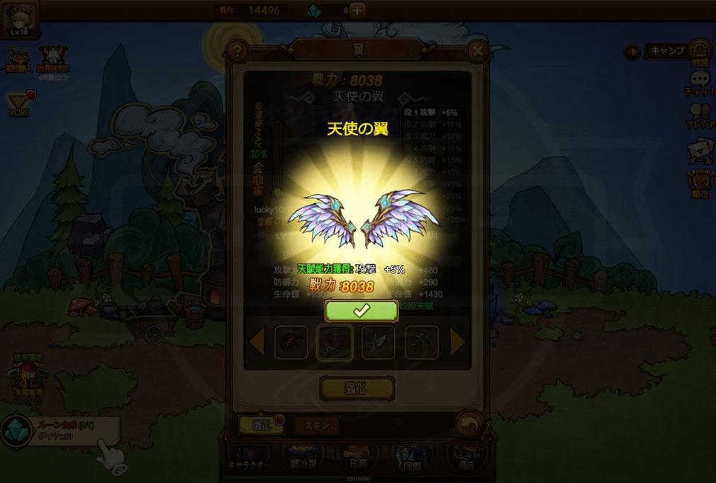 アンダーラビリンス(アンラビ) 『翼』強化で『天使の翼』開放スクリーンショット