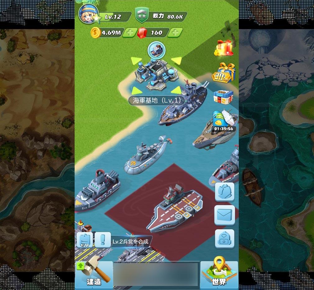 ビビッドアーミー(ビビッド) 海軍ユニット作成、発展スクリーンショット